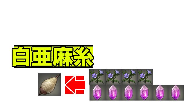 2019/08/20/ 17:00白亜麻糸を作るのにライトニングクリスタル6個