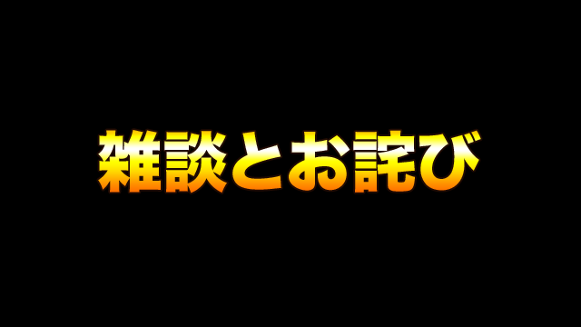 2019/08/22/ 15:27雑談とお詫び