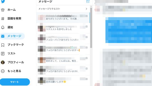 2019/08/22/ 15:34ツイッターのDM返信できてない
