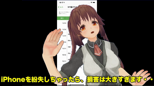 2019/10/07/ 15:47モバイルsuica アプリ