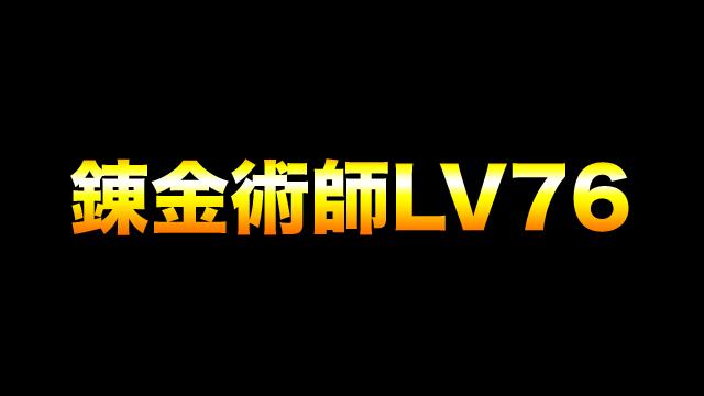 2019/10/15/ 16:58錬金術師LV76から