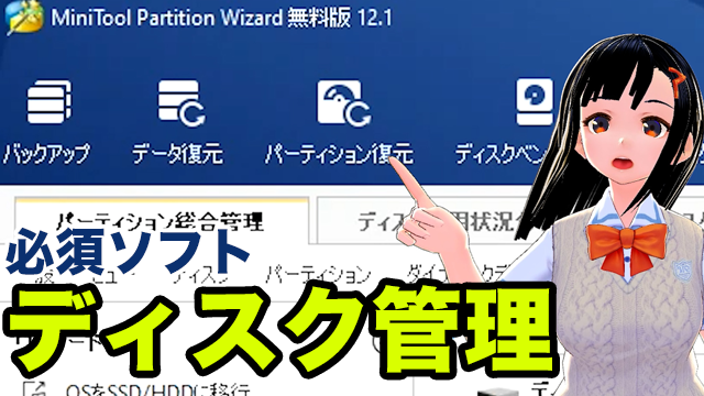2020/11/23/ 15:08MiniTool Partition Wizard